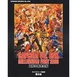 CAPCOM VS. SNK MILLENNIUM FIGHT 2000最終攻略完全版 (Geibun mooks (No.259))