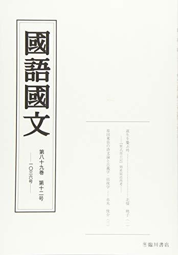 国語国文 89巻12号の詳細を見る