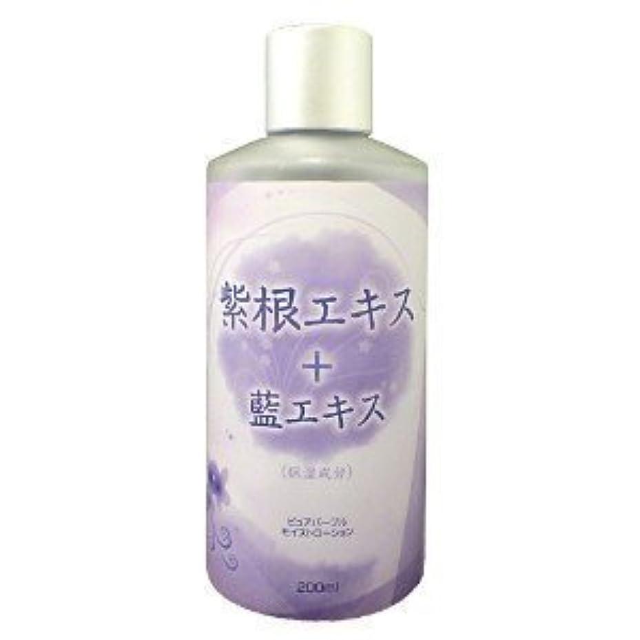親指警戒有名な3本セット ピュアパープルモイストローション シコン ( 紫根 ) 化粧水 藍エキス入り200ml