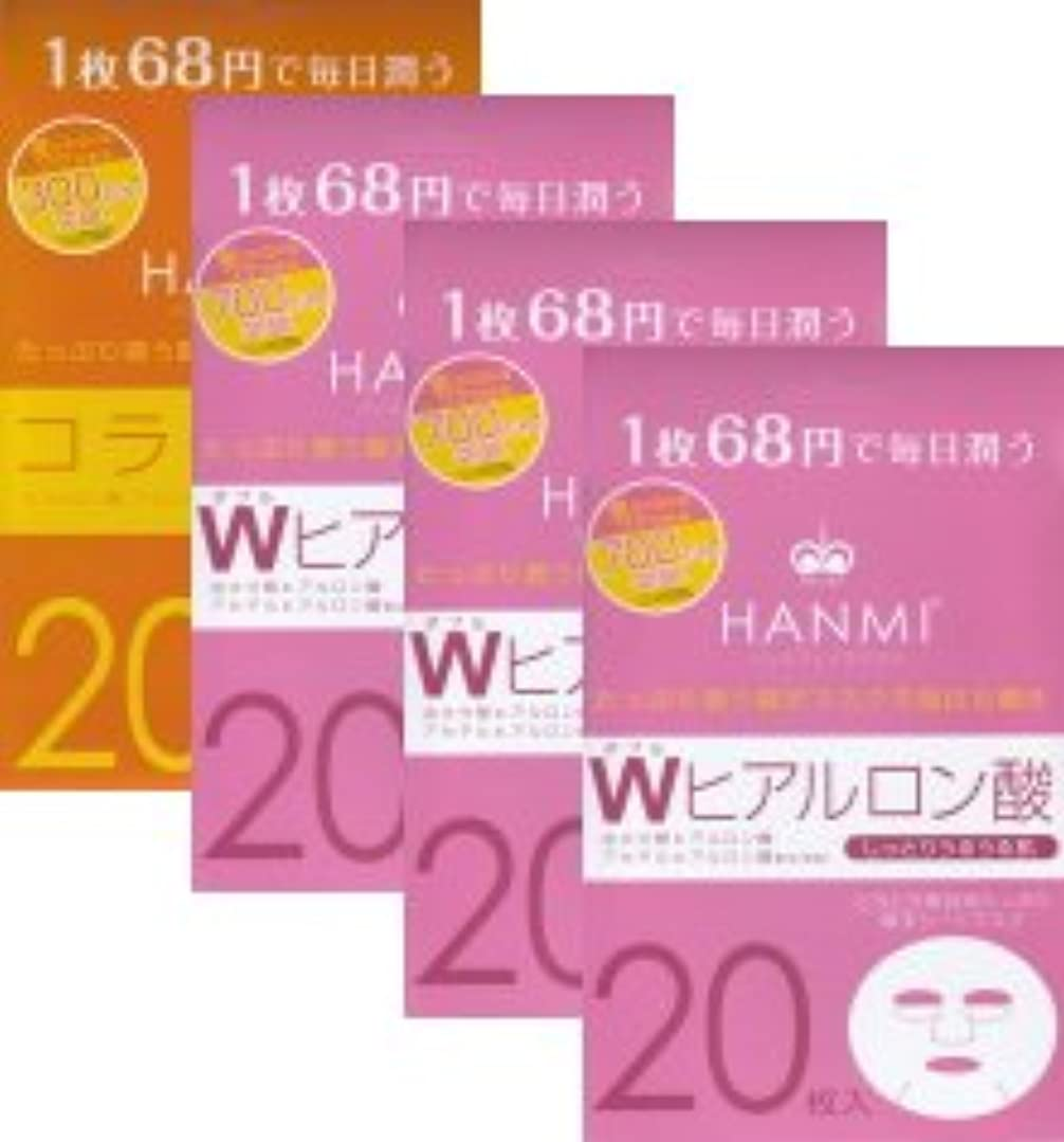 交じる文化写真のMIGAKI ハンミフェイスマスク(20枚入り)「コラーゲン×1個」「Wヒアルロン酸×3個」の4個セット