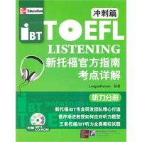TOEFL Listeningwith DVD
