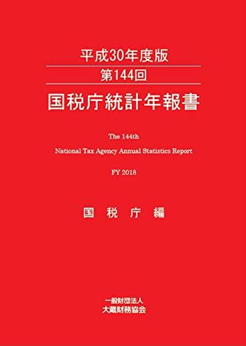 第144回 国税庁統計年報書(平成30年度版)の詳細を見る