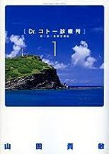 Dr.コトー診療所 第一部・豪華愛蔵版 (1) (ヤングサンデーコミックススペシャル)