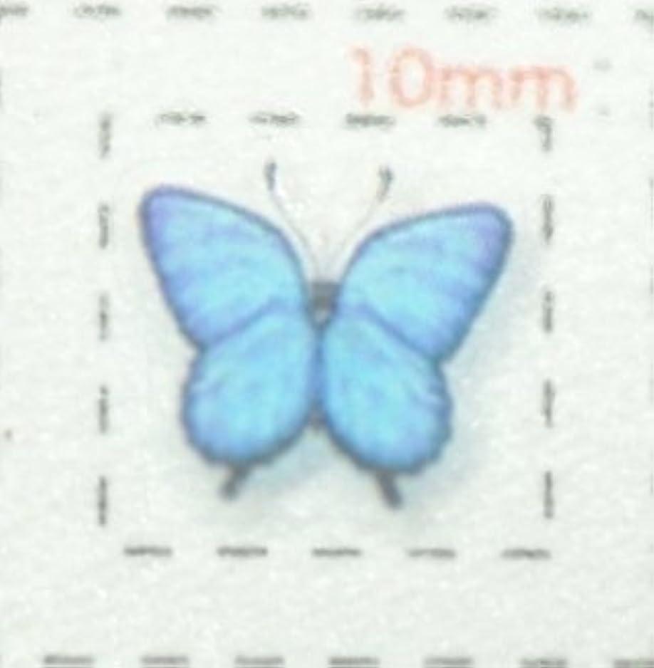 石炭アーネストシャクルトンスポンジバタフライ(蝶)【ネイルシール】(2)ブルー1シート9枚入