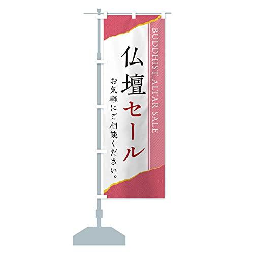 仏壇セール のぼり旗 サイズ選べます(ハーフ30x90cm 左チチ)