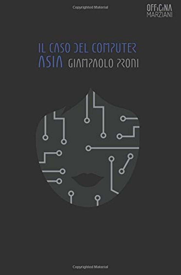 天文学飢えたフリンジIl caso del computer Asia