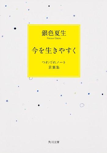 今を生きやすく つれづれノート言葉集 (角川文庫)