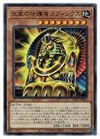 遊戯王 王家の守護者スフィンクス(N)(LIOV-JP024)