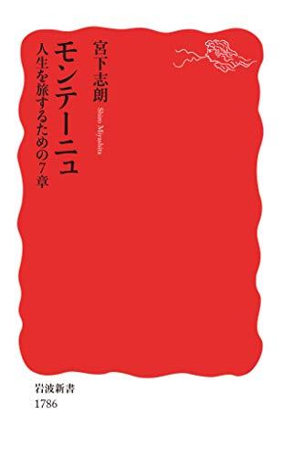 モンテーニュ 人生を旅するための7章 (岩波新書)