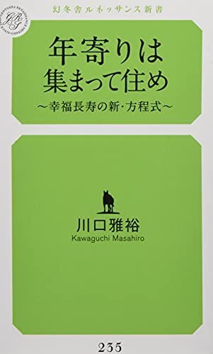 年寄りは集まって住め ~幸福長寿の新・方程式~ (幻冬舎ルネッサンス新書 か 11-1)