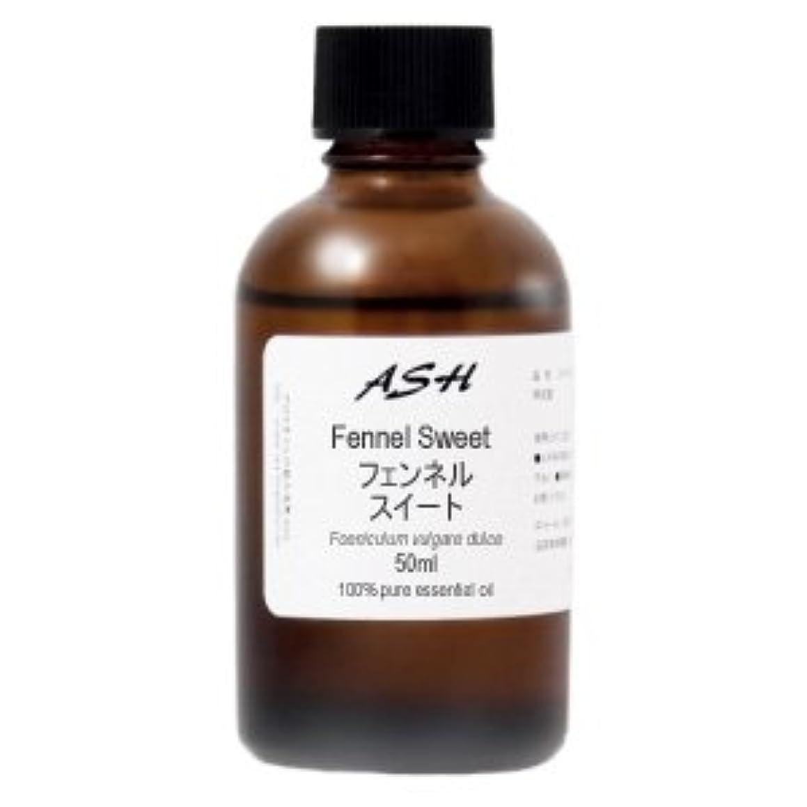提供された不調和人道的ASH フェンネルスイート エッセンシャルオイル 50ml AEAJ表示基準適合認定精油