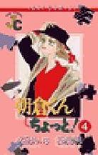 朝倉くんちょっと! (4) (フラワーコミックス ジュディロマンスシリーズ)