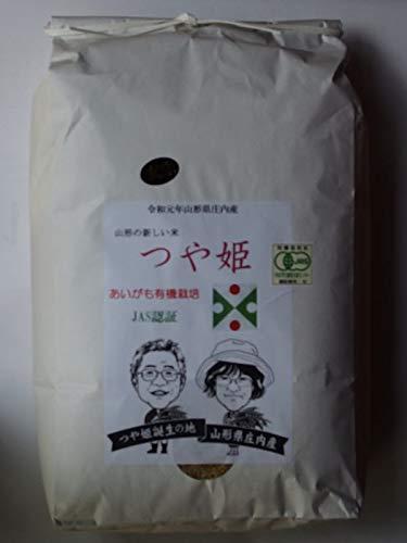無農薬 あいがも 有機栽培 JAS認証 新米 つや姫 玄米 令和2年産 10kg 山形県庄内産 庄内の恵み屋