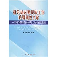 guiding the work of the New National programmatic document: in-depth study at the Central National Hu Jintao s important speech on the conference (paperback)