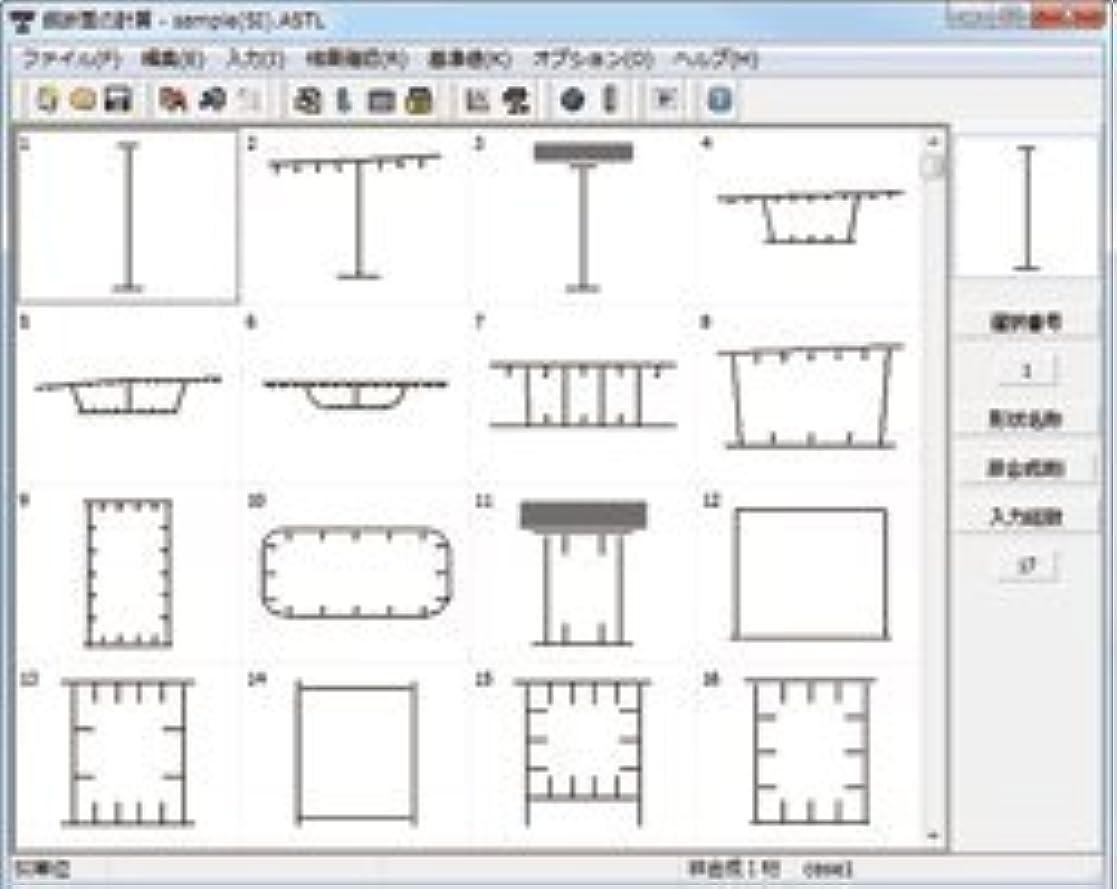肘床兵隊鋼断面の計算 Ver.3(初年度サブスクリプション)