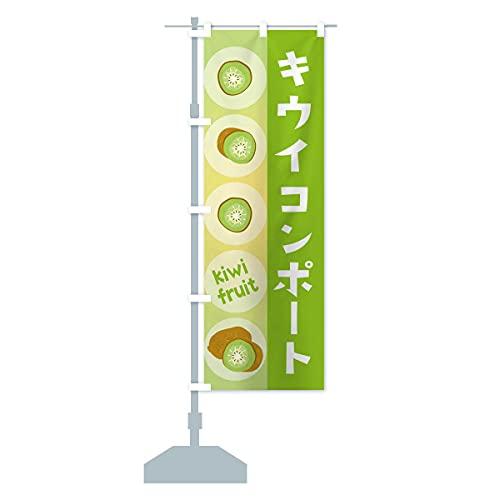 キウイコンポート・果物 のぼり旗(レギュラー60x180cm 左チチ 標準)