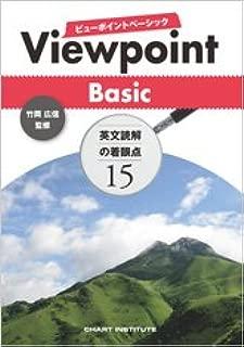 Viewpoint Basic英文読解の着眼点15