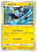 ポケモンカードゲーム 【s5R】 ルクシオ(U)(031/070)