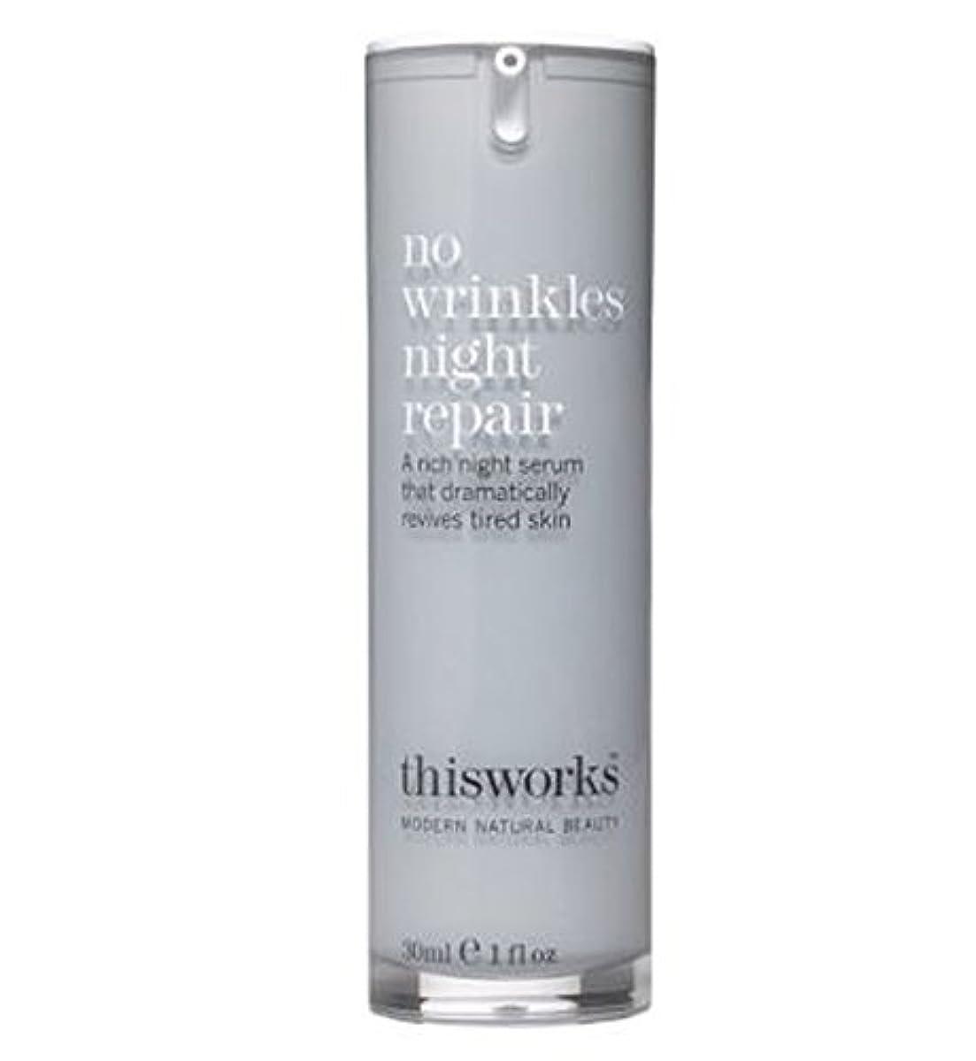 判読できないピンポイント特徴づけるThis Works No Wrinkles Night Serum - これにはしわの夜の血清の作品はありません (This Works) [並行輸入品]