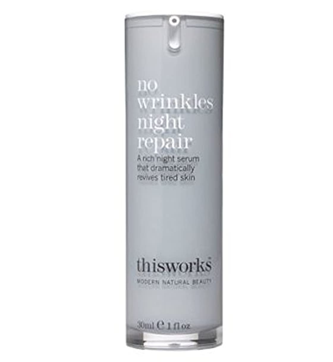 お風呂休眠予備This Works No Wrinkles Night Serum - これにはしわの夜の血清の作品はありません (This Works) [並行輸入品]