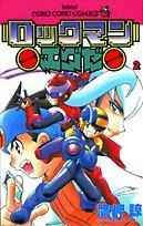 Rockman Exe Vol. 2 (Rokkuman Eguze) (in Japanese)