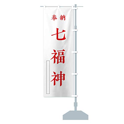 奉納/盆供養 のぼり旗 サイズ選べます(ショート60x150cm 右チチ)