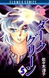 ダークグリーン (5) (フラワーコミックス)