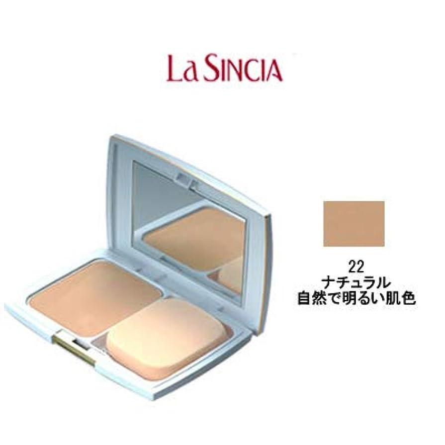 はっきりしない文献蒸気ラシンシア パウダリーパクトUV レフィル 22 ナチュラル 自然で明るい肌色