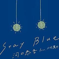 河口恭吾「Stay Blue (feat. 川崎鷹也)」のCDジャケット