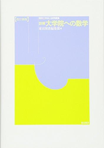 詳解 大学院への数学―理学工学系入試問題集