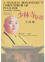 Shaolin boxing spectrum: Small Hong Quan (Paperback)