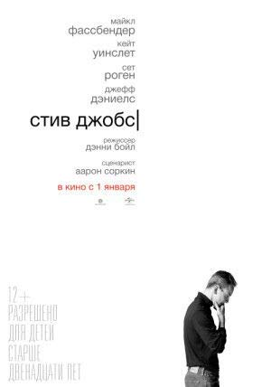 Steve Jobs - Michael Fassbender – Russian Imported Movie Wall Poster Print - 30CM X 43CM
