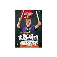 和太鼓教則DVD 太鼓の時間ですよ!