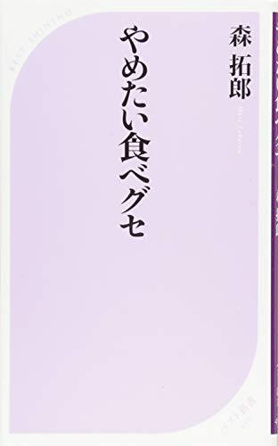 やめたい食べグセ (ベスト新書)