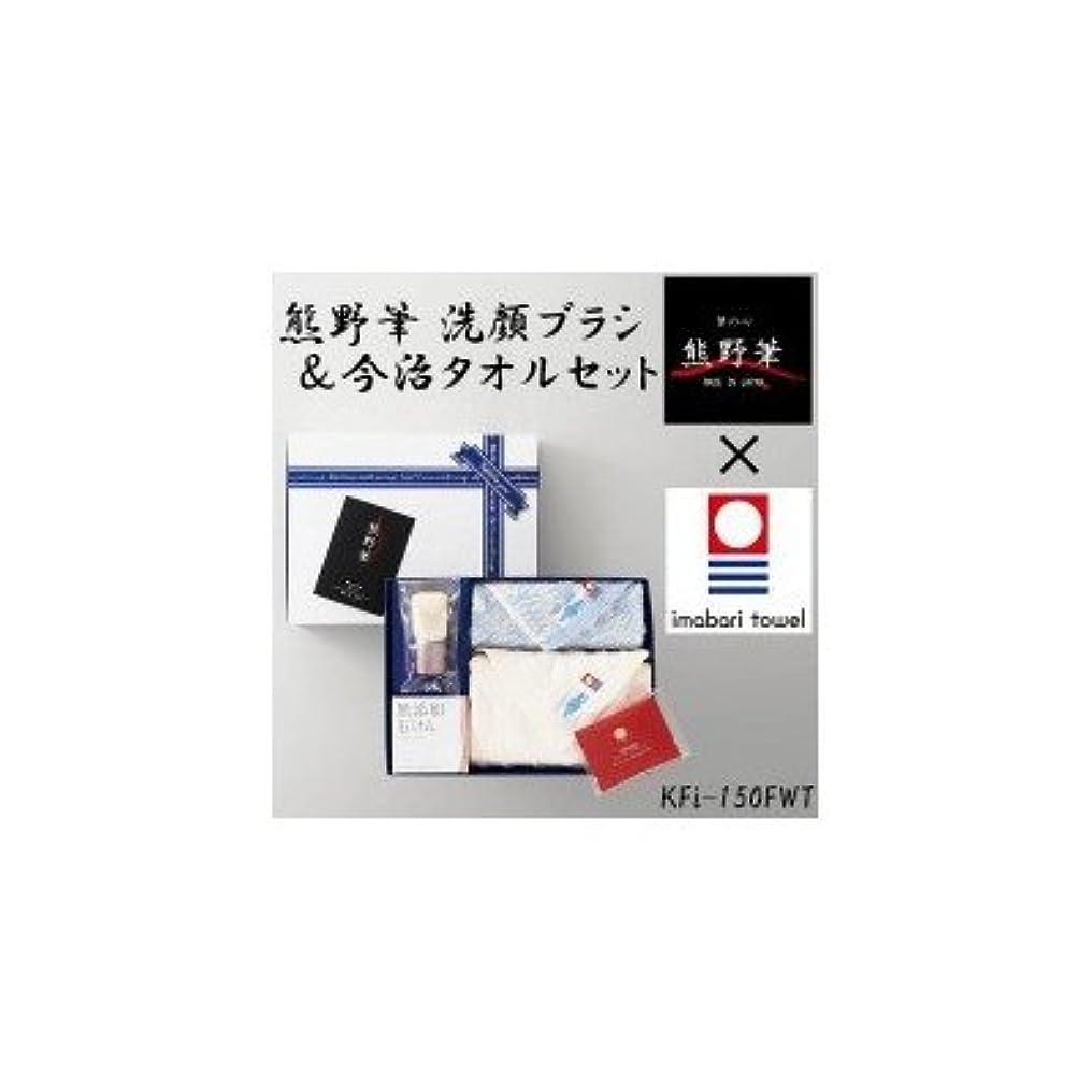 永遠に押すメジャー熊野筆と今治タオルのコラボレーション 熊野筆 洗顔ブラシ&今治タオルセット KFi-150FWT