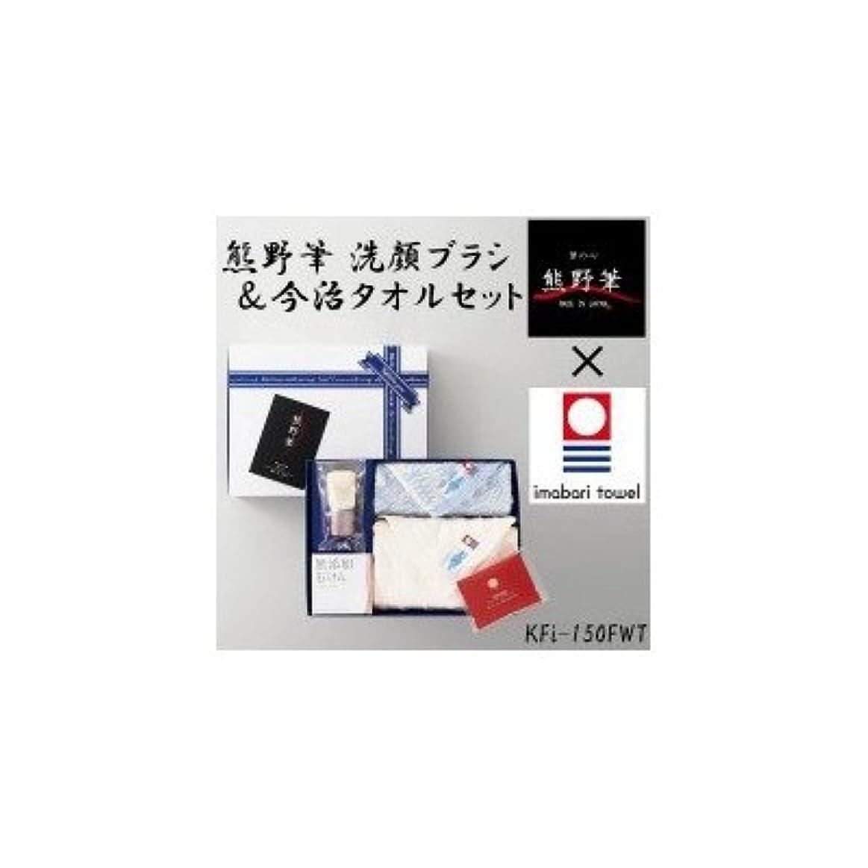 ペニー急流略す熊野筆と今治タオルのコラボレーション 熊野筆 洗顔ブラシ&今治タオルセット KFi-150FWT