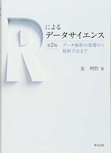 Rによるデータサイエンス(第2版):データ解析の基礎から最新手法まで