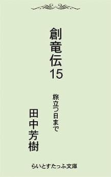 [田中芳樹]の創竜伝15旅立つ日まで
