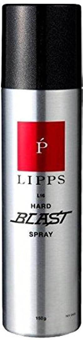 イタリアのタバコサッカー【長時間キープ?バリバリに固まらない】LIPPS L16ハードブラストスプレー150g