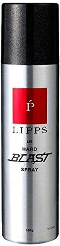 プログラム昆虫ラショナル【長時間キープ?バリバリに固まらない】LIPPS L16ハードブラストスプレー150g