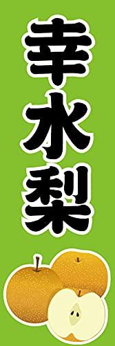 【受注生産】既製デザイン のぼり 旗 幸水梨 1fruits34 (Aタイプ)