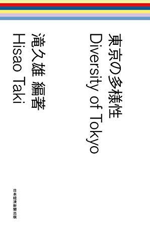 東京の多様性 (日本経済新聞出版)