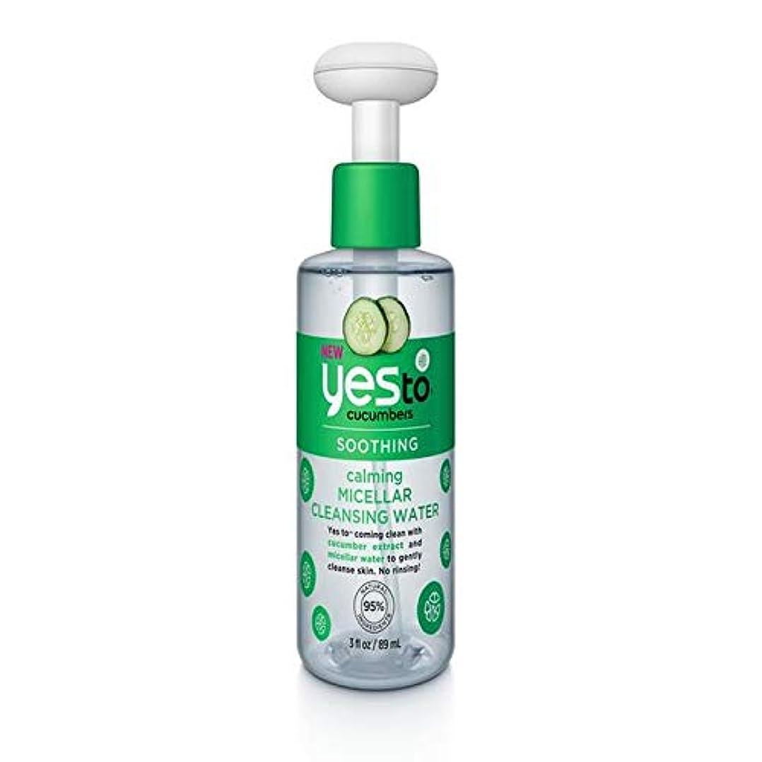 ブランク行方不明テープ[YES TO! ] 89ミリリットルを落ち着かはいキュウリにミセル洗浄水 - Yes To Cucumbers Micellar Cleansing Water Calming 89ml [並行輸入品]