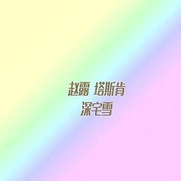 深宅雪 (电视剧《深宅雪》原声带)