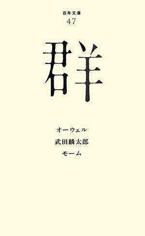 (047)群 (百年文庫)