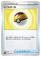 ポケモンカードゲーム 【s5R】 レベルボール(U)(063/070)