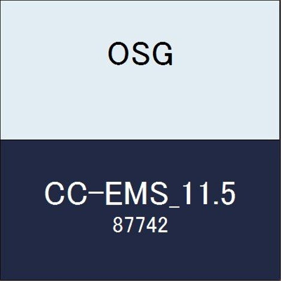 道路立場クリーナーOSG エンドミル CC-EMS_11.5 商品番号 87742