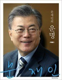 Fate of Moon Jae in (문재인의 운명) Special Edition