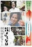 花よりもなほ 通常版 [DVD] image
