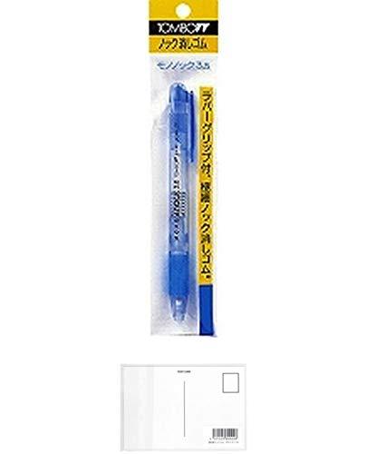 トンボ鉛筆 MONO ホルダー消しゴム モノノック3.8パック JCA-111A 透明ブルー 【× 4 セット 】 + 画材屋ドットコム ポストカードA